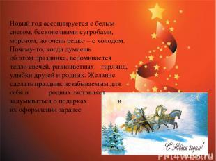 Новый год ассоциируется с белым снегом, бесконечными сугробами, морозом, но очен