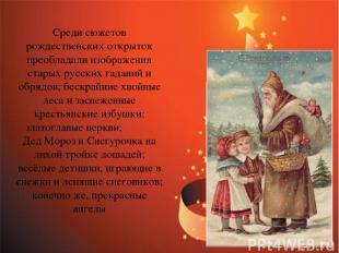 Среди сюжетов рождественских открыток преобладали изображения старых русских гад