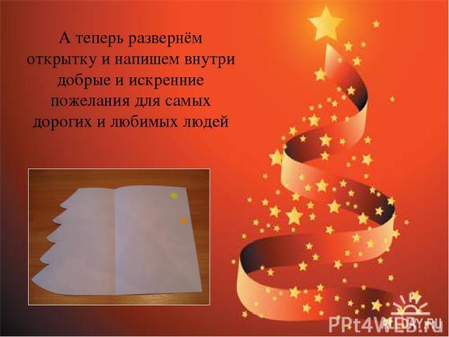 А теперь развернём открытку и напишем внутри добрые и искренние пожелания для самых дорогих и любимых людей