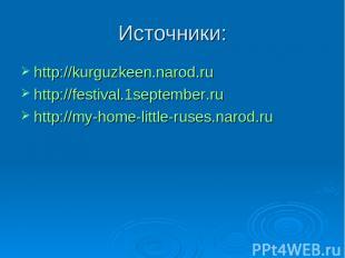 Источники: http://kurguzkeen.narod.ru http://festival.1september.ru http://my-ho