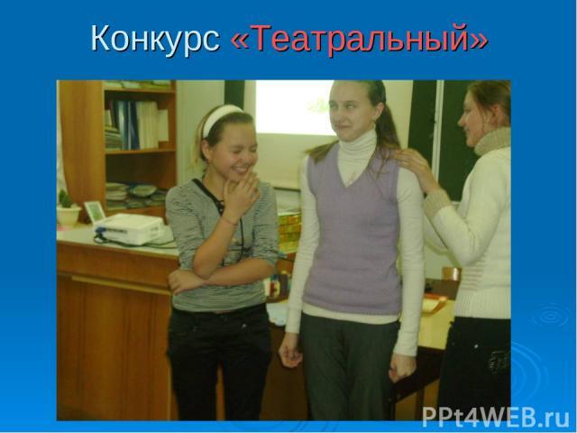 Конкурс «Театральный»