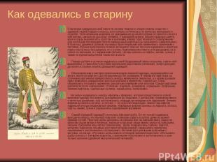 Как одевались в старину Старинная одежда русской знати по своему покрою в общем