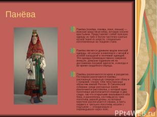 Панёва Панёва (понёва, понява, поня, понька) — женская шерстяная юбка, которую н
