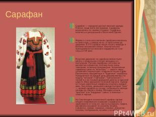 Сарафан Сарафан — народная русская женская одежда. Платье, чаще всего без рукаво