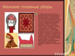 Женские головные уборы В общем комплекте женского крестьянского костюма важным п