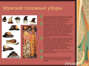 Мужские головные уборы Шапки играли в костюме большую роль. В старину мужские ша