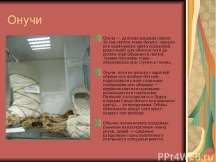 Онучи Ону ча — длинная широкая (около 30 см) полоса ткани белого, чёрного или ко