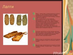 Лапти Ла пти— низкая обувь, распространённая на Руси в старину, но, тем не менее