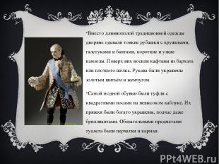 Вместо длиннополой традиционной одежды дворяне одевали тонкие рубашки с кружевам