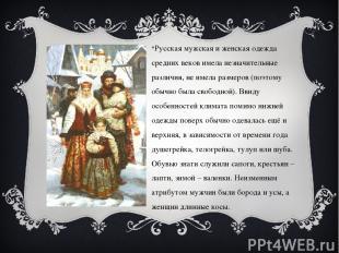 Русская мужская и женская одежда средних веков имела незначительные различия, не