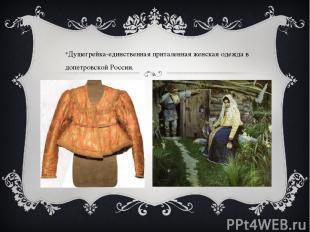 Душегрейка-единственная приталенная женская одежда в допетровской России.