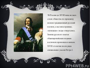 В России до XVIII века во всех слоях общества по-прежнему носили традиционный ру