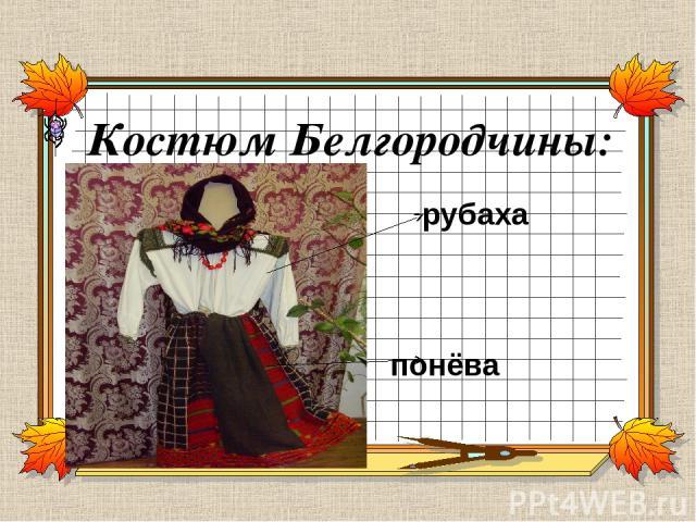 рубаха понёва Костюм Белгородчины: