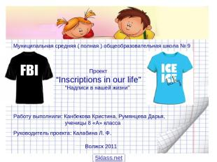"""Муниципальная средняя ( полная ) общеобразовательная школа № 9 Проект """"Inscripti"""