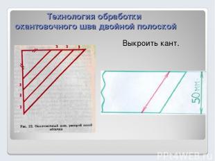 Технология обработки окантовочного шва двойной полоской Выкроить кант.