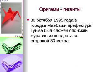 Оригами - гиганты 30 октября 1995 года в городке Маебаши префектуры Гунма был сл