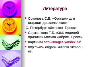 Литература Соколова С.В. «Оригами для старших дошкольников» С.-Петербург «Детств