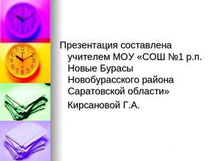 Презентация составлена учителем МОУ «СОШ №1 р.п. Новые Бурасы Новобурасского рай