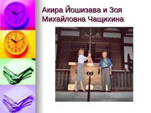 Акира Йошизава и Зоя Михайловна Чащихина