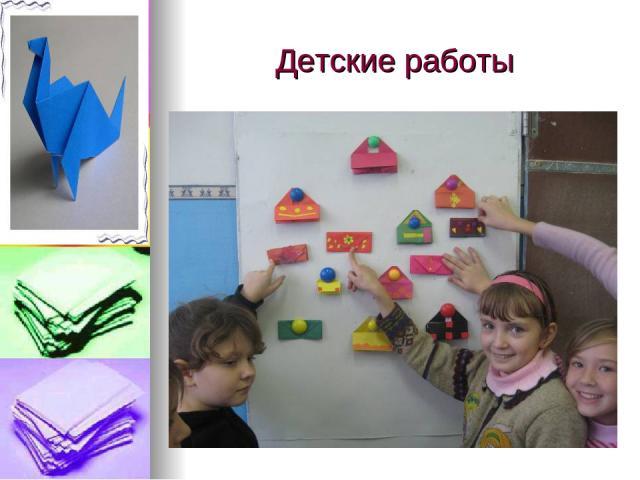 Детские работы