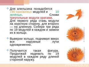 Для апельсина понадобятся 190 оранжевых модулей и 10 зелёных. Сложи треугольные