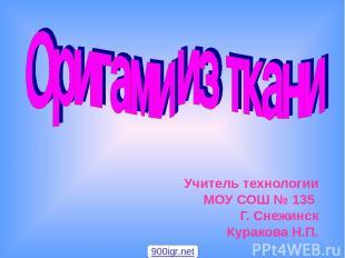 Учитель технологии МОУ СОШ № 135 Г. Снежинск Куракова Н.П. 900igr.net