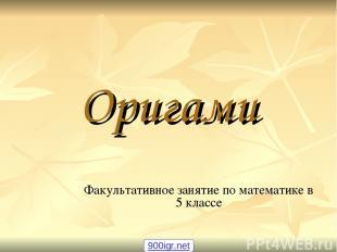 Оригами Факультативное занятие по математике в 5 классе 900igr.net