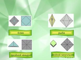 блин рыба двойной квадрат Двойной треугольник