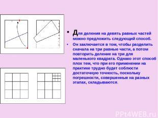Для деления на девять равных частей можно предложить следующий способ. Он заключ