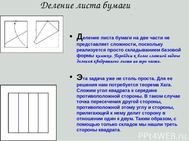 Деление листа бумаги Деление листа бумаги на две части не представляет сложности, поскольку реализуется просто складыванием базовой формы книжка. Перейдем к более сложной задаче деления квадратного листа на три части.  Эта з…