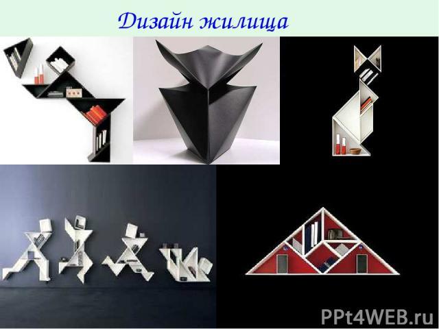 Дизайн жилища