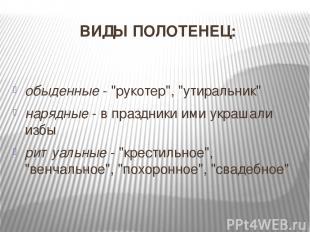 """ВИДЫ ПОЛОТЕНЕЦ: обыденные - """"рукотер"""", """"утиральник"""" нарядные - в праздники ими у"""