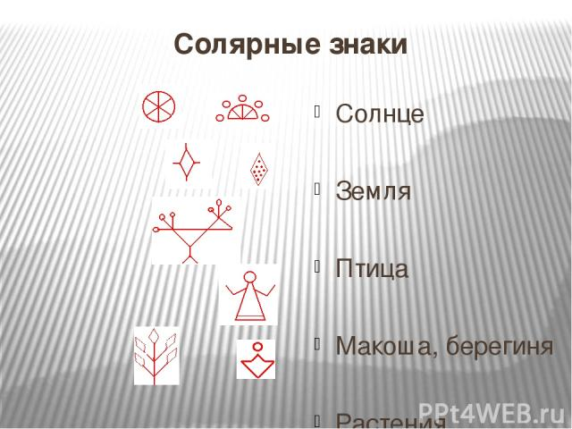 Солярные знаки Солнце Земля Птица Макоша, берегиня Растения