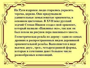 На Руси издревле люди старались украсить терема, церкви. Они придумывали удивите