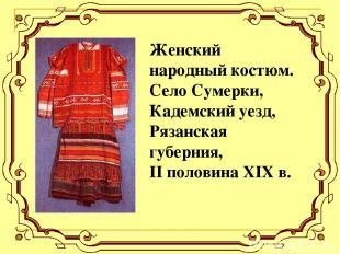 Женский народный костюм. Село Сумерки, Кадемский уезд, Рязанская губерния, II по