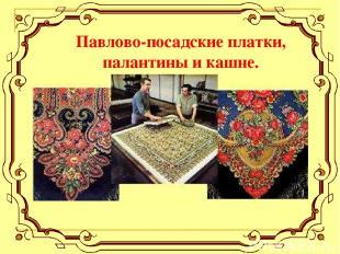 Павлово-посадские платки, палантины и кашне.