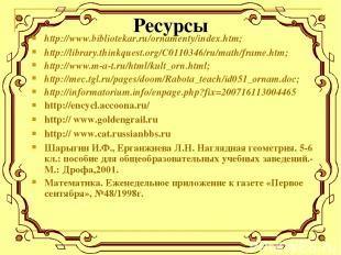 Ресурсы http://www.bibliotekar.ru/ornamenty/index.htm; http://library.thinkquest