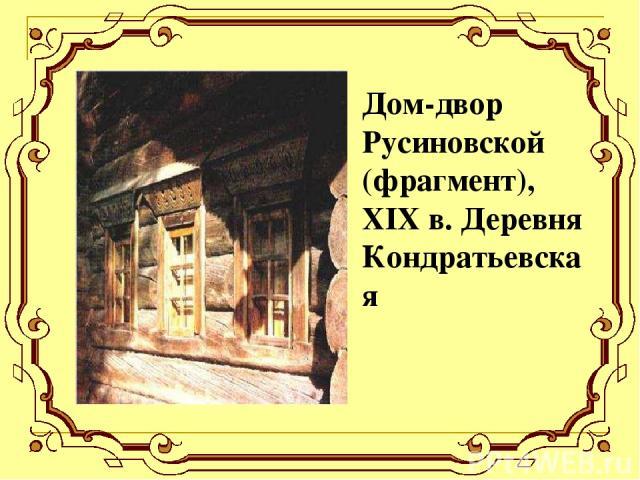 Дом-двор Русиновской (фрагмент), XIX в. Деревня Кондратьевская