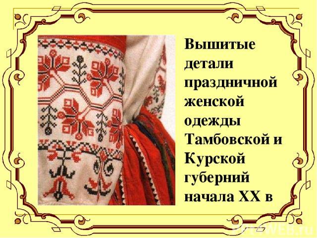 Вышитые детали праздничной женской одежды Тамбовской и Курской губерний начала XX в
