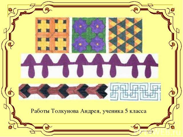 Работы Толкунова Андрея, ученика 5 класса