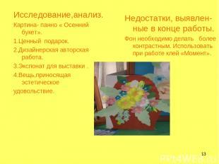 * Исследование,анализ. Картина- панно « Осенний букет». 1.Ценный подарок. 2.Диза