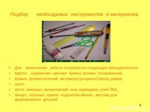 * Подбор необходимых инструментов и материалов. Для выполнения работы потребуетс