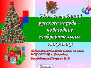 Одна из традиций русского народа – новогодние поздравительные открытки Подготови