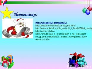Источники: Использованные материалы: http://wilstar.com/xmas/xmassymb.htm: http: