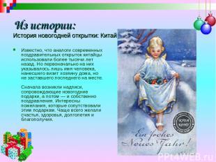 Из истории: История новогодней открытки: Китай Известно, что аналоги современных