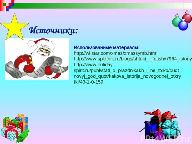 Источники: Использованные материалы: http://wilstar.com/xmas/xmassymb.htm: http://www.spletnik.ru/blogs/shtuki_i_fetishi/7964_istoriya_novogodnej_otkrytki http://www.holiday-spirit.ru/publ/stati_o_prazdnikakh_i_ne_tolko/quot_novyj_god_quot/kakova_is…
