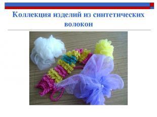 Коллекция изделий из синтетических волокон
