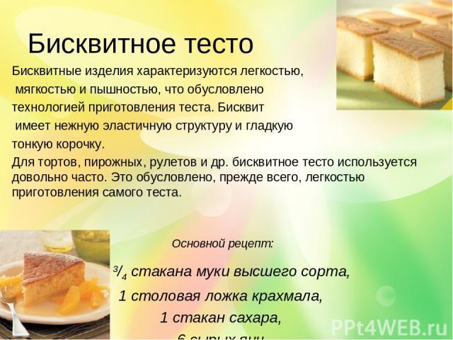 Классификация бисквитного теста
