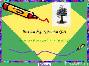 Вышивка крестиком История возникновения вышивки. 900igr.net