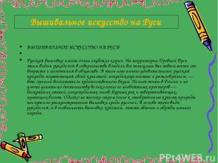 ВЫШИВАЛЬНОЕ ИСКУССТВО НА РУСИ Русская вышивка имеет очень глубокие корни. На тер